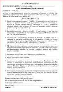 declaratie vama bulgaria